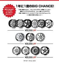 VOSSEN FALL SALES EVENT開催!