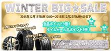 ■DeNA WINTER BIG★SALE開催中! by AUTOWAY