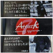Attack 7th DVD coming soon☆