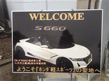 S660 Meet and Greet 八千代工業 四日市製作所に行ってきた