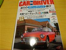 CAR and DRIVER 2016 8月号