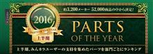 PARTS OF THE YEARを沢山受賞させて頂きました!!!