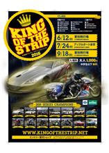 2016 king of the strip 第2戦 in 余市