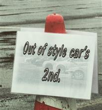 Out of style car's 3rd. 〜十和田ミーティング〜