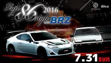 Fuji 86 style with BRZ 2016~ターンヘ(^^)/