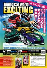 Tuning Car World EXCITING 2016 IN 山梨