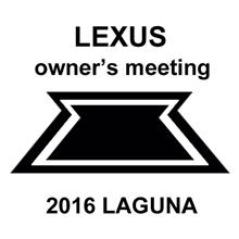 LEXUS Owner's meeting 2016 LAGUNA に参加しました。