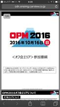 OPM 2016