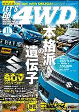 LET'S GO 4WD 2016年11月号