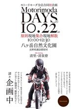 Motorimoda DAYS(仮)