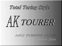 ■AK・TOURER TRG&OFF会を新規設立しました。DRIVE・TRGTRAVEL愛好会