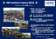 「O&D meeting in laguna 2016」参加者リスト