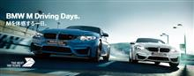 BMW M Driving Days. 大阪
