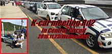 K-CAR MEETING in CENTRAL 第2戦