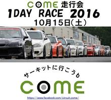 COME1DAYRACE 201610