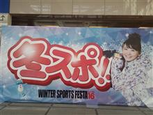 WINTER SPORTS GEAR SALE @ PORT MESSE NAGOYA