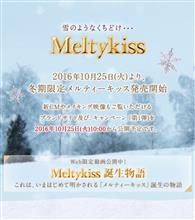 Meltykiss〜♪