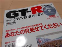 GT-R OWNERS FILE Ⅵ