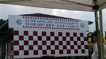 2016 JAF CUPジムカーナ in 恋の浦 公開練習