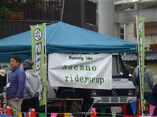 nacano riders cup vol.7 in イオン三原