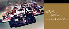 Back to F1 WORLD CHAMPIONSHIP IN JAPAN