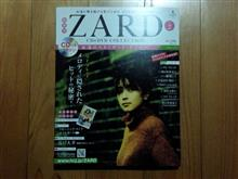 170223-4 ZARD CD & DVD COLLECTION No.2 マイ フレンド♪