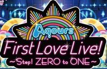 Aqours 1st LoveLive!~Step! ZERO to ONE~
