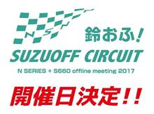 イベント:N SERIES+S660 offline meeting 2017 鈴おふ!