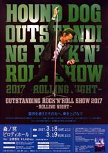 HOUNDDOG LIVE OUTSTANDING ROCK'N'ROLL SHOW 2017 Rolling Night #1