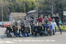 The 18th DEMIO Morning 開催しました。