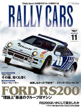 【書籍】RALLY CARS Vol.11 FORD RS200