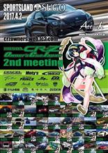 Attack東北 2017 in SUGO CR-Z Owner's Club Japan 2nd Meeting