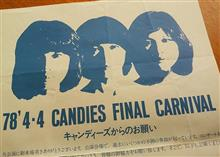 Candiesに憧れて・・1978' 4/4  in 後楽園球場 Final Carnival //今ここに!