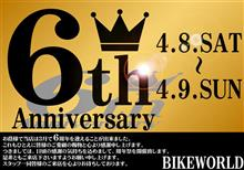 BIKE WORLD 6周年祭