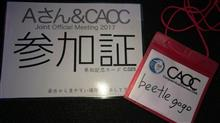 Aさん&CAOC Joint Official Meeting 2017