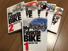 My Favorite BIKE 1~6巻