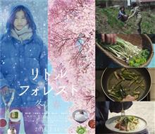 little forest Spring 4th dish 「野蒜」、山手線の土手の野蒜。