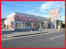 ASTRO PRODUCTS 津店 … (^-^)