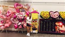 「 HAN SEUNG YEON 1st fanSY HOME PARTY IN JAPAN 」