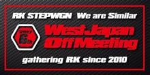 ☆2017 6th West Japan Off Meeting☆まもなく開催