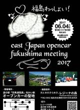 east Japan opencar fukushima meeting 2017