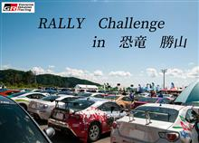 RALLY Challenge in 勝山に行ってきた