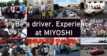 「Be a driver Experience」受付開始☆ミ