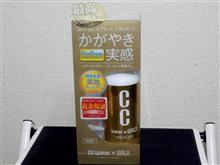CC water GOLD の効果比較検討