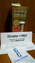 CC Water Goldモニターレポート( ・ㅂ・)و ̑̑