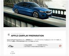 Apple CarPlay日本解禁??