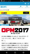 OPM2017