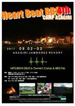 Heart Beat BBQ 4th CAMP ASAGIRI