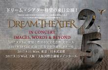 DREAM THEATER Images Words& Beyond 2017 Tour