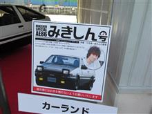 AE86 Festival with 頭文字D